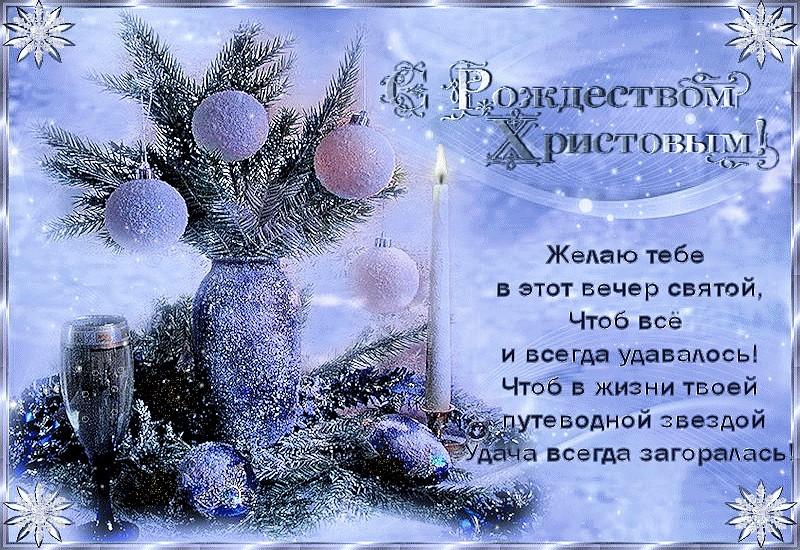 Красивая открытка с рождеством христовым с поздравлением