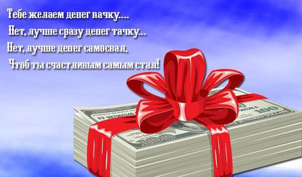 Поздравление с денежным днем рождения