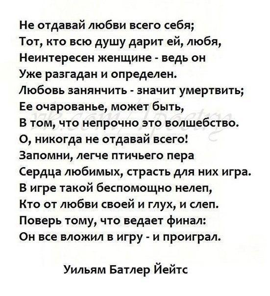 стихи о любви незнакомке 4 строчки
