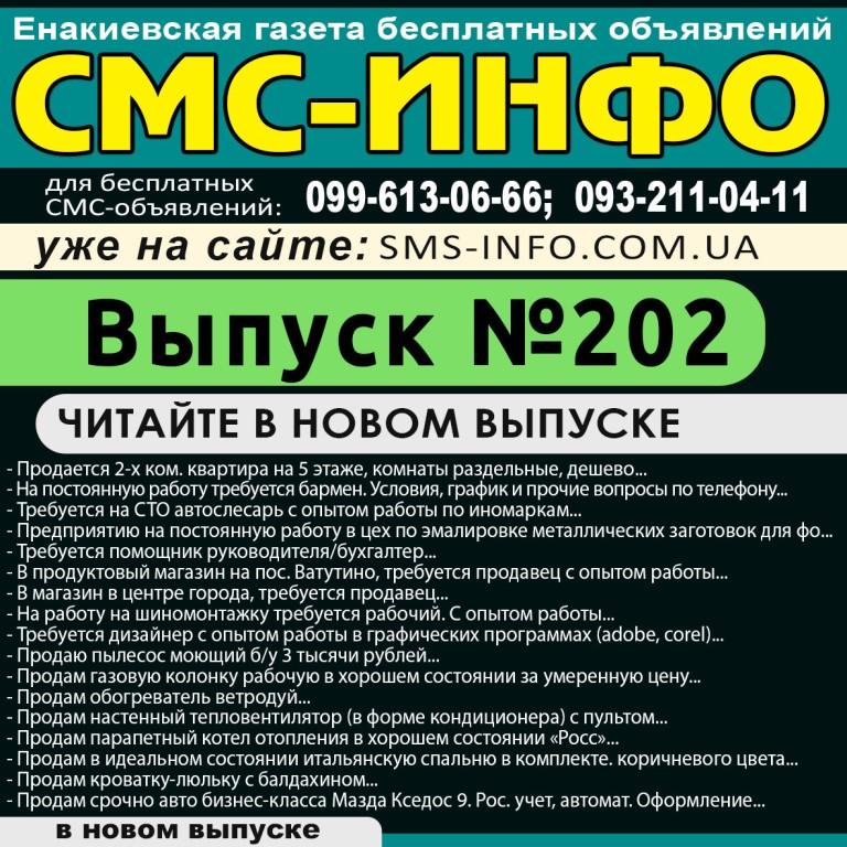 Газета украина знакомства cмс