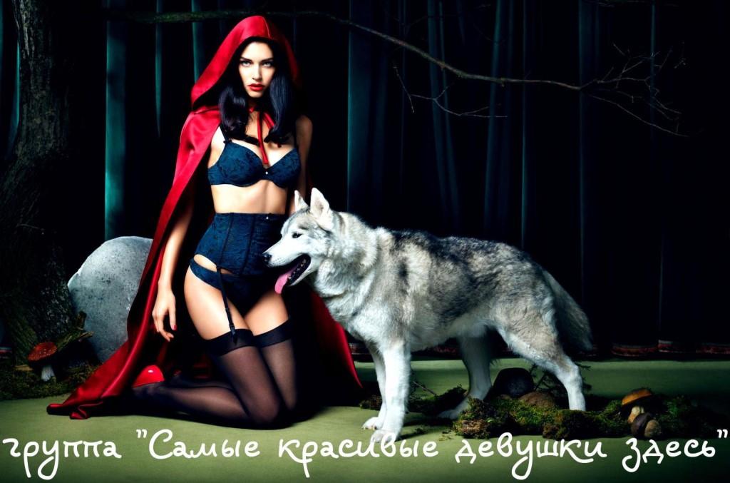 krasnaya-shapochka-erotika-oboi-na-rabochiy-stol