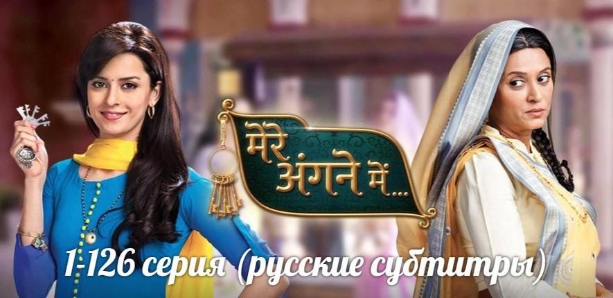 Знакомства одна сериал новая индийский