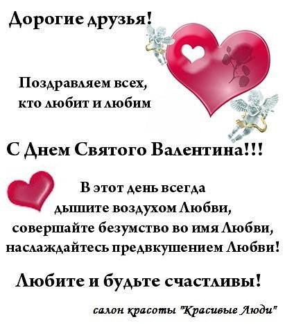 В прозе поздравление с днем влюбленных