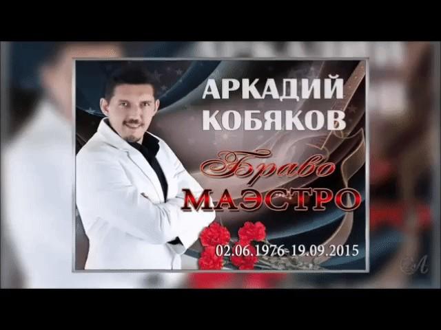 Песни в альбоме аркадий кобяков - нажми на play ().