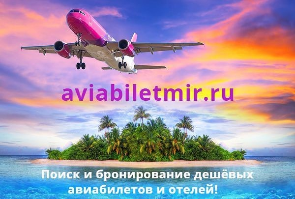 S7 Airlines - Купить авиабилеты онлайн