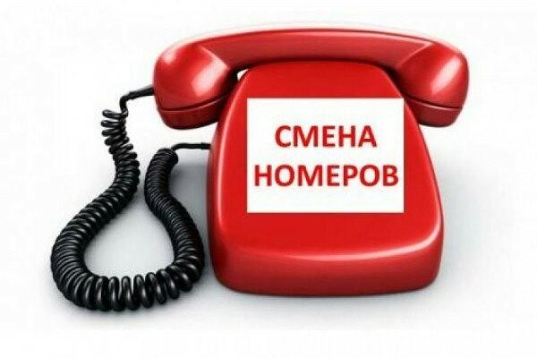 Телефоные номера для знакомства