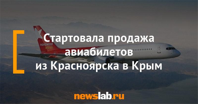 ДЕШЕВЫЕ авиабилеты из Красноярска в Крым  Стоимость