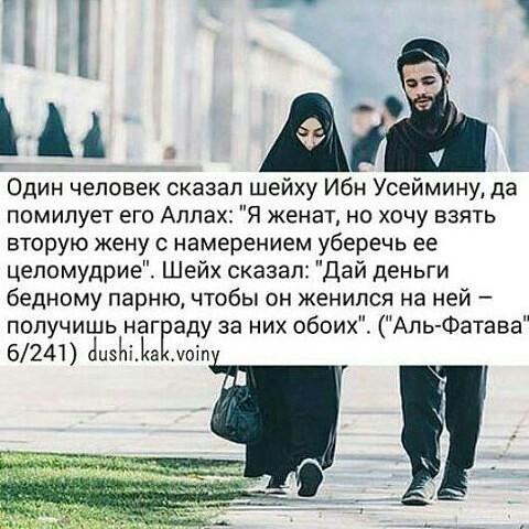 как вернуть мужа ислам