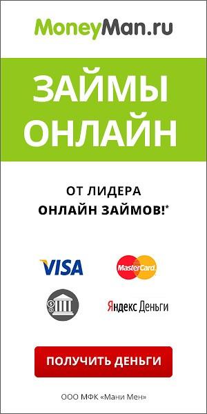 Быстрые онлайн займы на карту без процентов (под 0%)