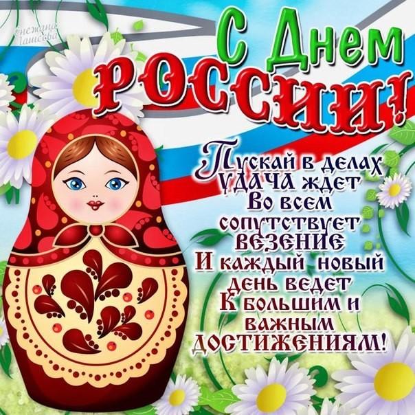 Поздравление с праздниками в открытках