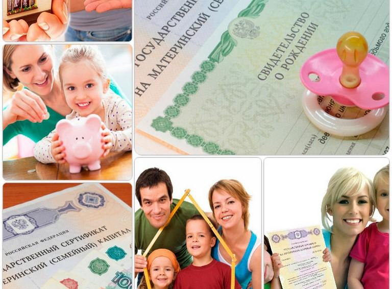 Пособия, выплаты и льготы семьям, имеющим детей.
