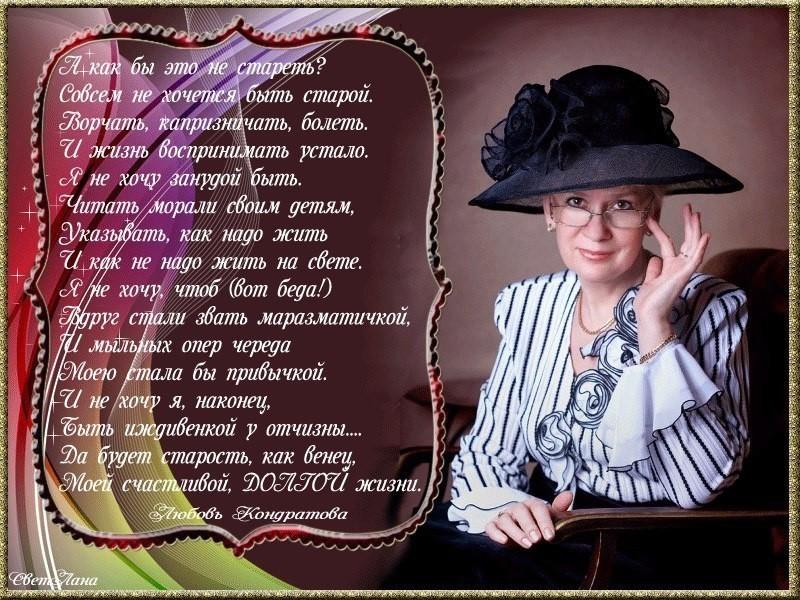Прикольные поздравления для пожилой женщины