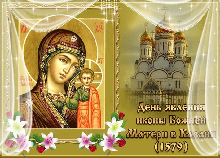 Поздравление на праздник казанской иконы божией матери