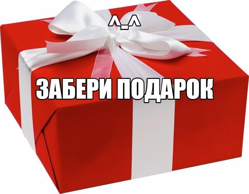 Как забрать подарок обратно
