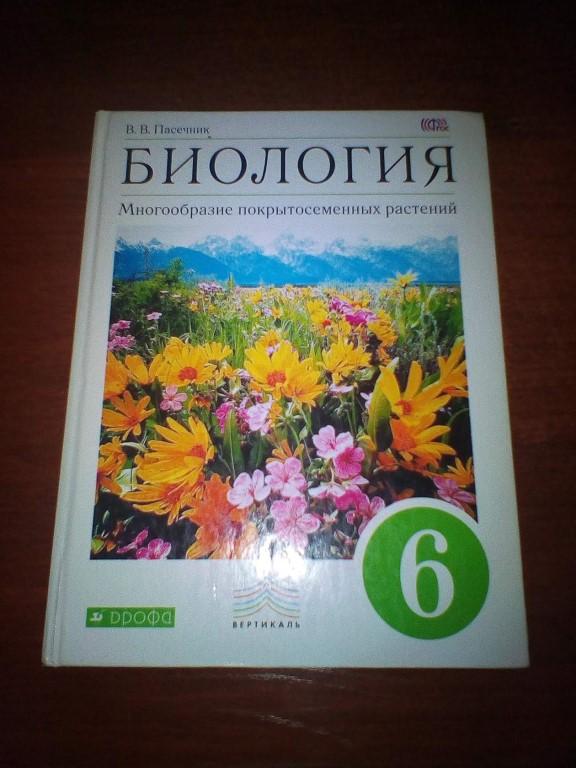 фгос гдз по биологии пасечника 6 класс