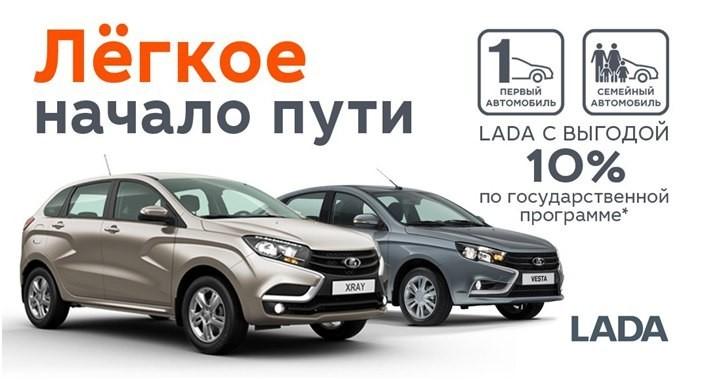 Гос программы ''Первый автомобиль'' и ''Семейный автомобиль'' действуют в Автофирма ''Светлана''