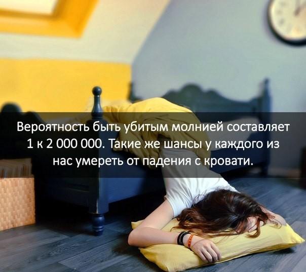 Совпадение как знак свыше: почувствовать во сне, что вы падаете, означает горечь утрат и переживания из-за этого.