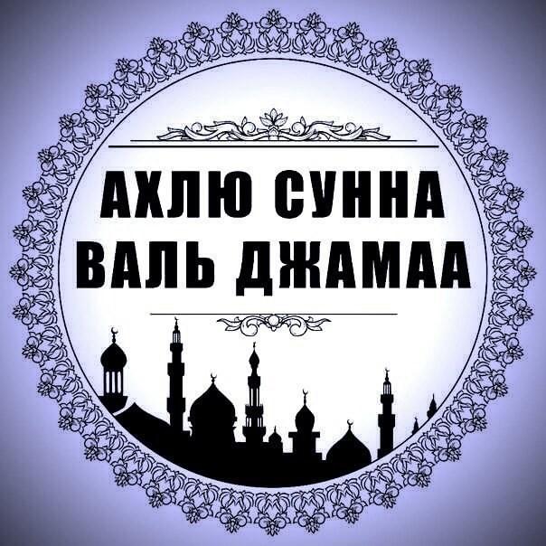 картинки ахлю сунна валь джамаа