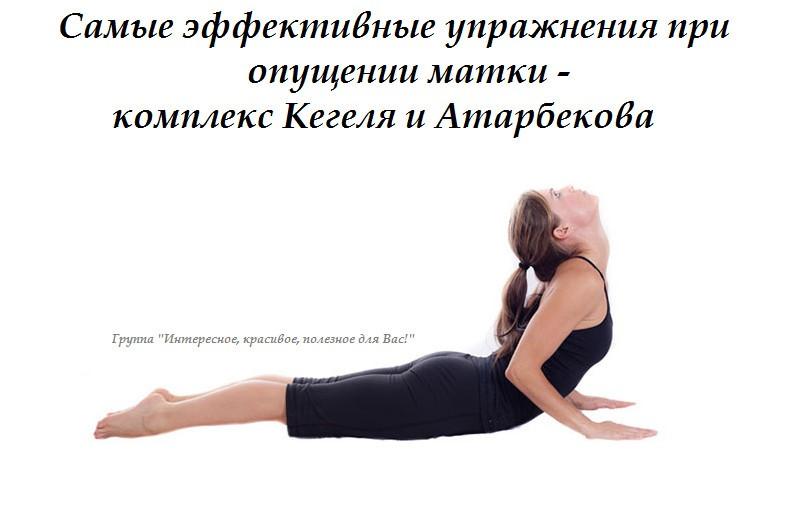 gimnastika-pri-opushenii-zadney-stenki-vlagalisha