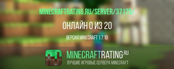Сервера Майнкрафт - рейтинг, IP адреса, мониторинг ...