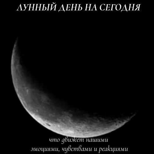 Дня знакомства 4 лунного
