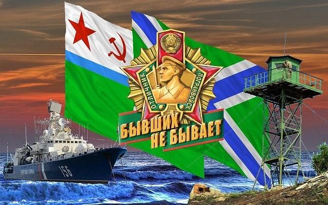 Поздравления для морских пограничников
