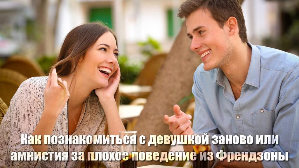 первом знакомстве делать с что девушкой при