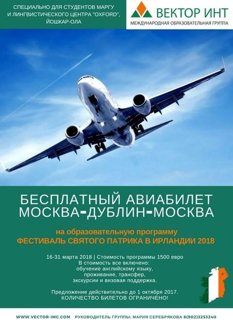 Магадан москва авиабилеты для пенсионерам