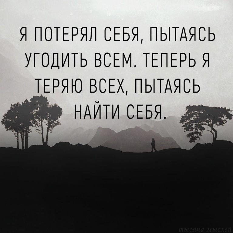 Я знакомых почему теряю