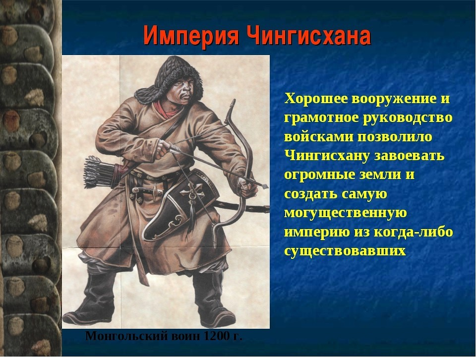 an essay on genghis khan and the mongols Find essays and research papers on genghis khan at studymodecom we've helped millions of students since 1999 join the world's largest study community.