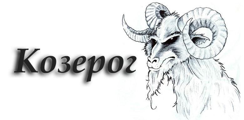 Гороскоп на год для козерога - женщин и мужчин, любовный гороскоп, а также по темам: здоровье, финансы, работа и бизнес.