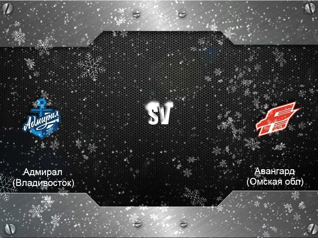 Адмирал — Авангард 22.01.2019, хоккейный матч
