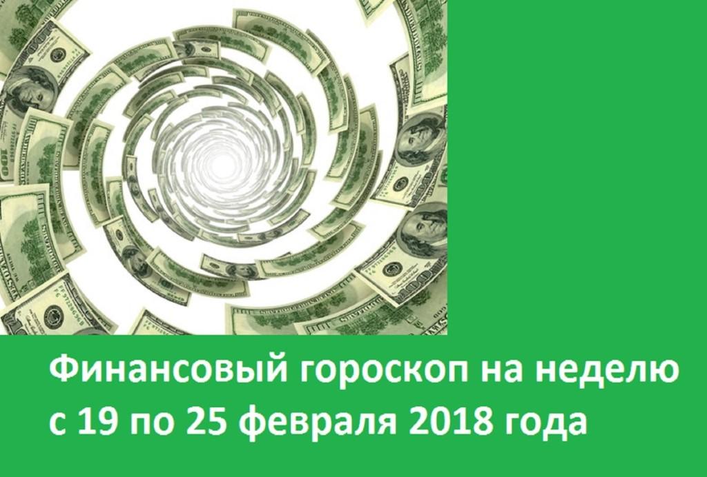 При помощи финансового гороскопа на февраль года, вы сможете заранее скорректировать свои финансовые операции, и обезопасить себя от нежелательных трат.