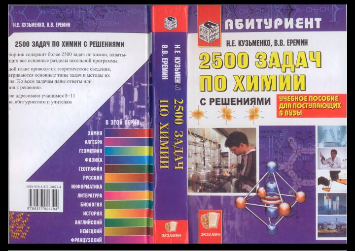 задачник еремин в.в
