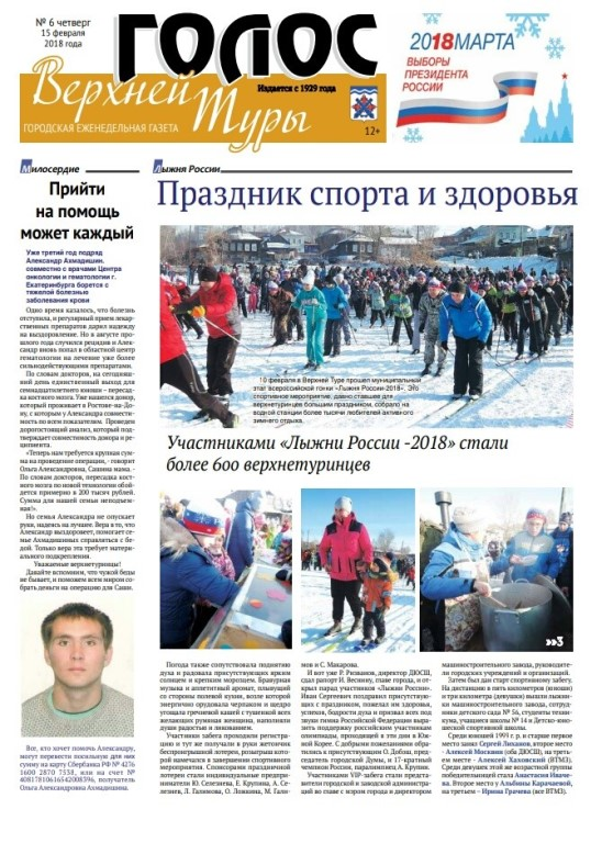 Объявления О Знакомствах В Газетах Пскова