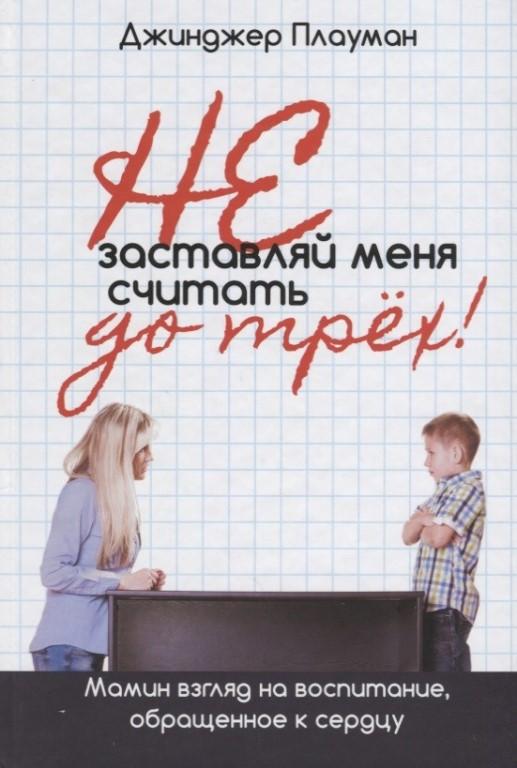 решебник в помощь родителям