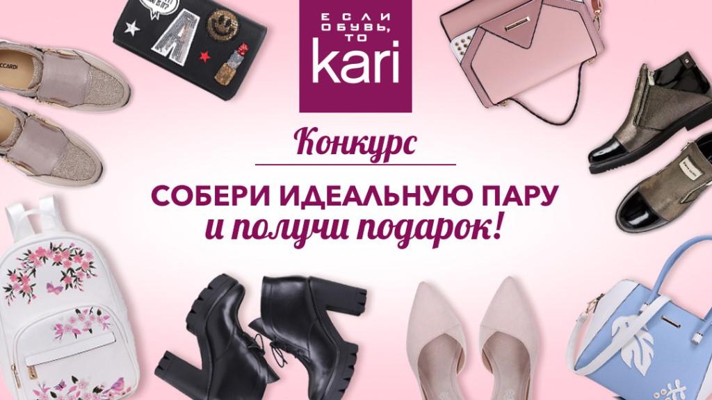 955d940c0 #конкурсkari
