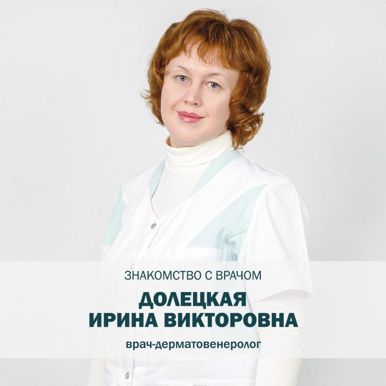Знакомство врач