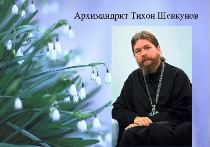 АРХИМАНДРИТ ТИХОН ШЕВКУНОВ КНИГИ СКАЧАТЬ БЕСПЛАТНО