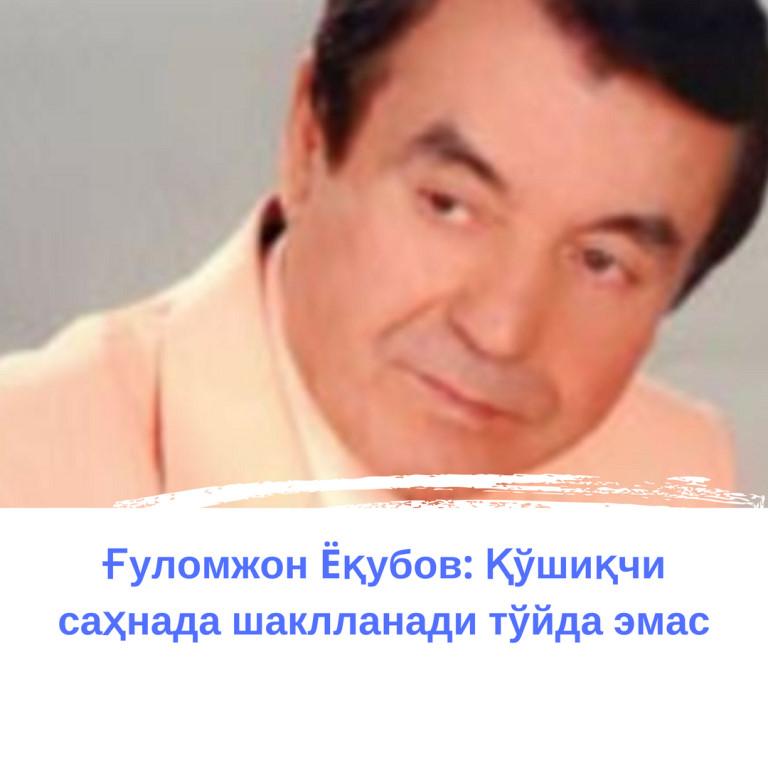 GULOMJON YOQUBOV MP3 СКАЧАТЬ БЕСПЛАТНО