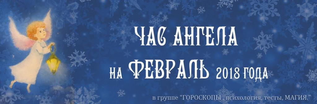 1 января - с до - помолитесь ангелу и попросите защиты и покровительства для себя и близких; 2 января - с до - поблагодарите своего ангела-хранителя за защиту; 3 января - с до - молитесь о здоровье и избавлении от различных недугов; 4 января - с до - попросите у ангела защиты для своих близких.