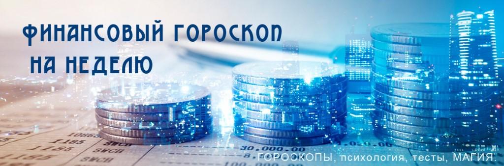 Финансовый гороскоп на ноябрь представительницам знака в ноябре захочется что-то изменить в своей деятельности или работе.