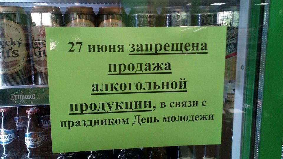 Действует ли запрет на продажу алкоголя в День молодежи — выясняют российские журналисты