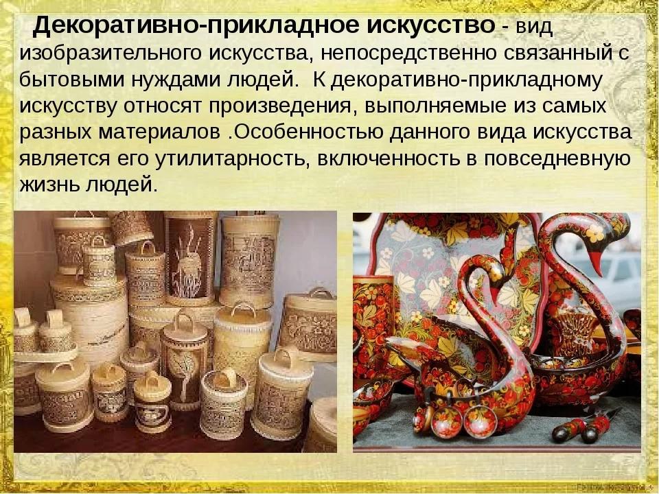 решебник одно из главных качеств присущих изделиям народных художественных