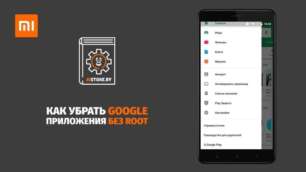 Как удалить root-права с android-устройства: три способа решения задачи?