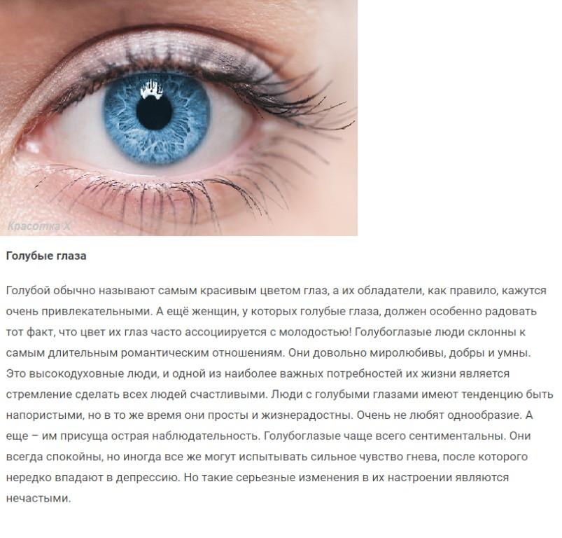 приворот любимого по цвету глаз