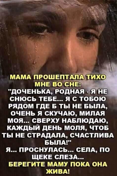 Ото сна проснулась по щеке слеза к небу поднимаю я свои глаза, там ищу, с надеждой, милый образ твой, мамочка родная, ты всегда со мной!!!