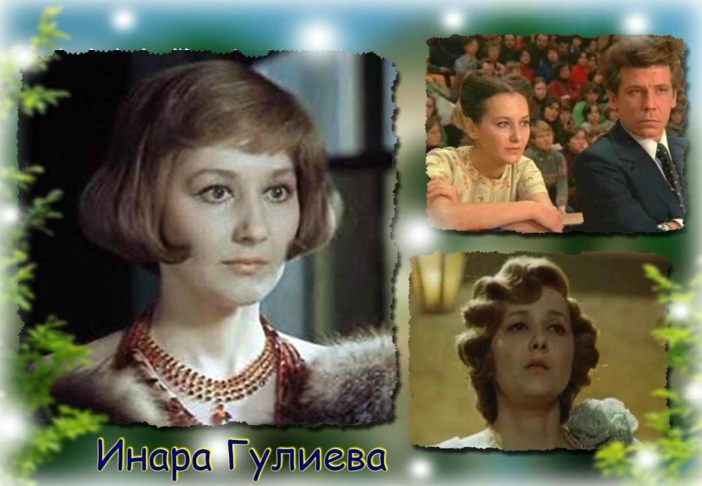Инара гулиева актриса