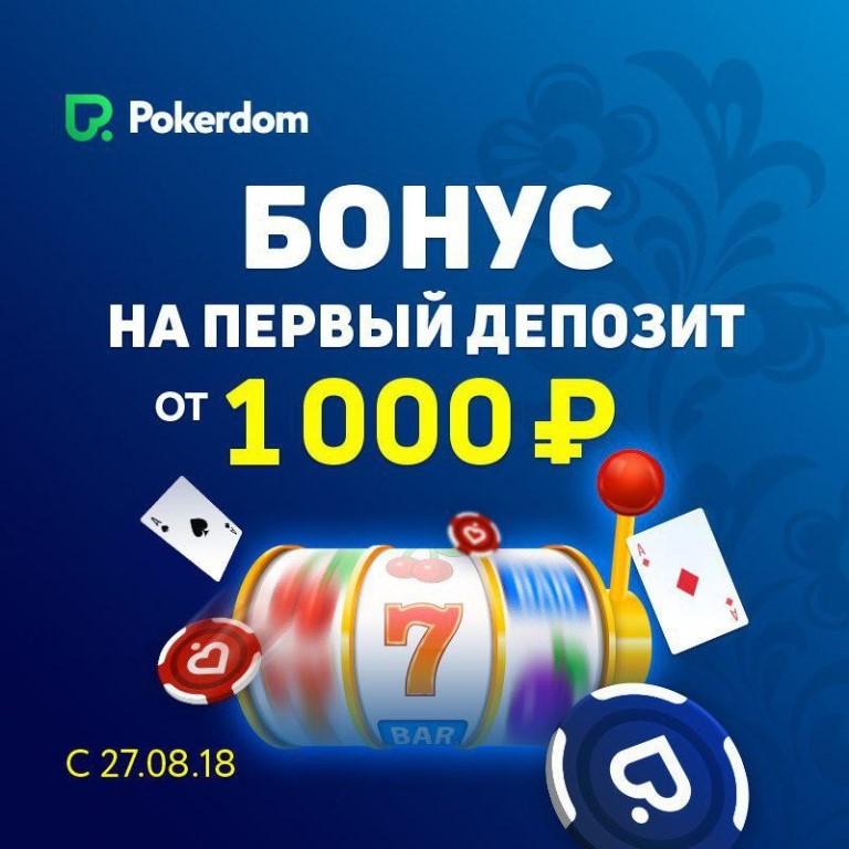 бонус на депозит покердом