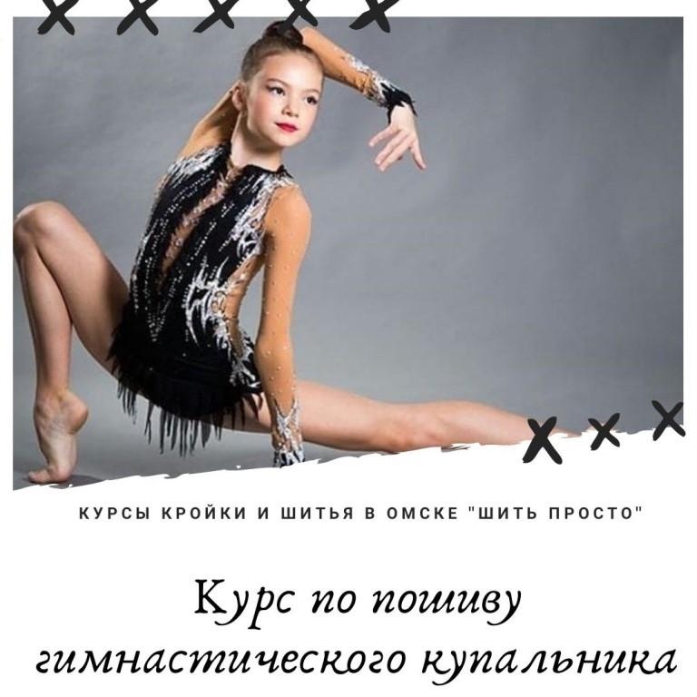 24b891ee474 Курс по Пошиву Гимнастических Купальников